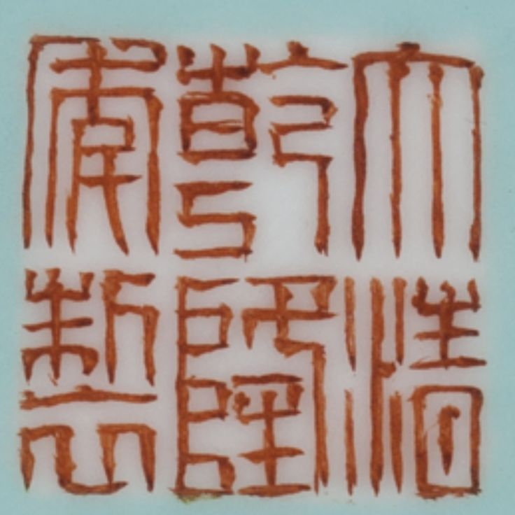 SEAL MARK AND PERIOD OF QIANLONG, DATED IN ACCORDANCE WITH 1736
