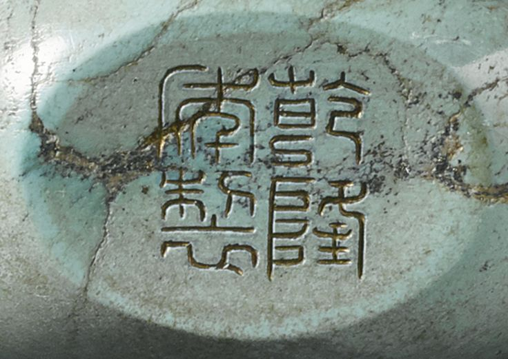 QIANLONG MARK AND PERIOD