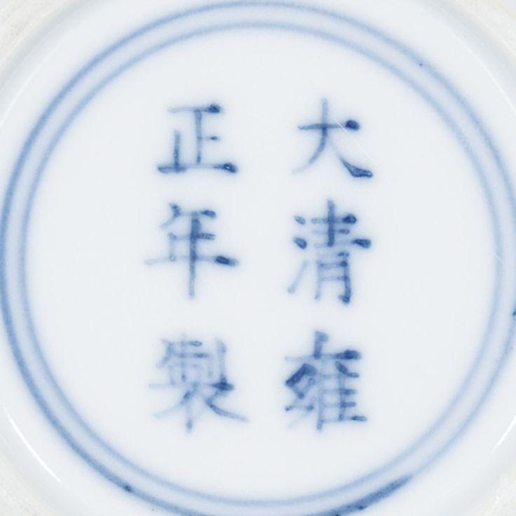 Mark and period of Yongzheng