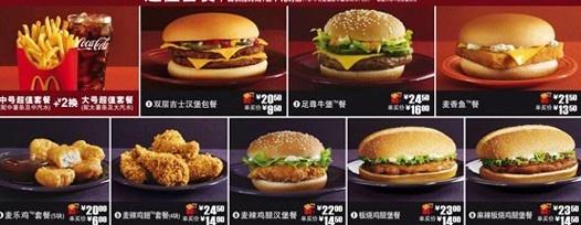 麥當勞價目表2014套餐|2014- 麥當勞價目表2014套餐|2014 - 快熱資訊 - 走進時代