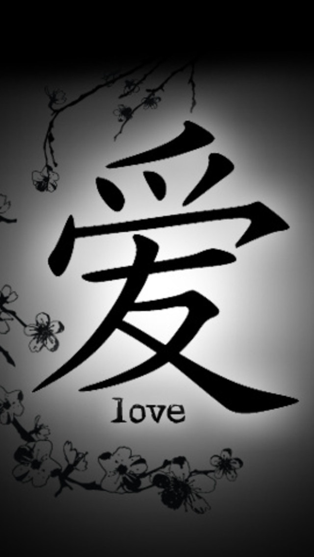 I Love My Chinese Symbol For Family