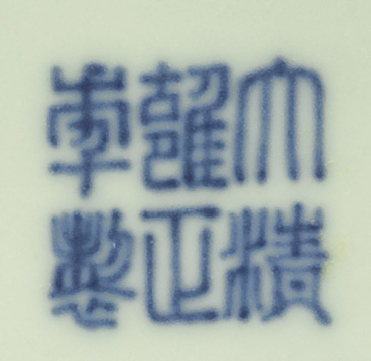 YONGZHENG SEAL MARK AND PERIOD