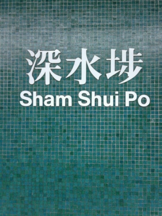 Laugh Laugh Sham Shui Po