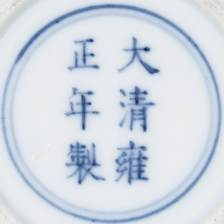 MARK AND PERIOD OF YONGZHENG | Lot | Sotheby's