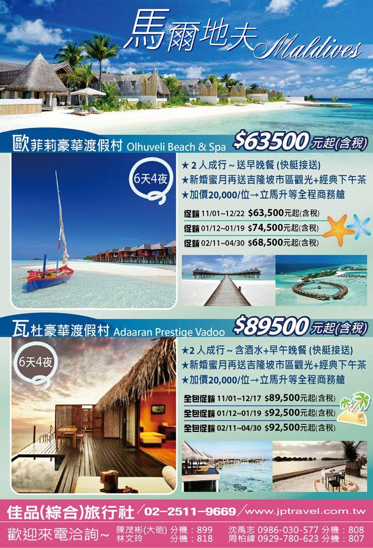 海島旅遊DM設計 / EDM | 平面設計/商業設計 Graphic design | Pinterest
