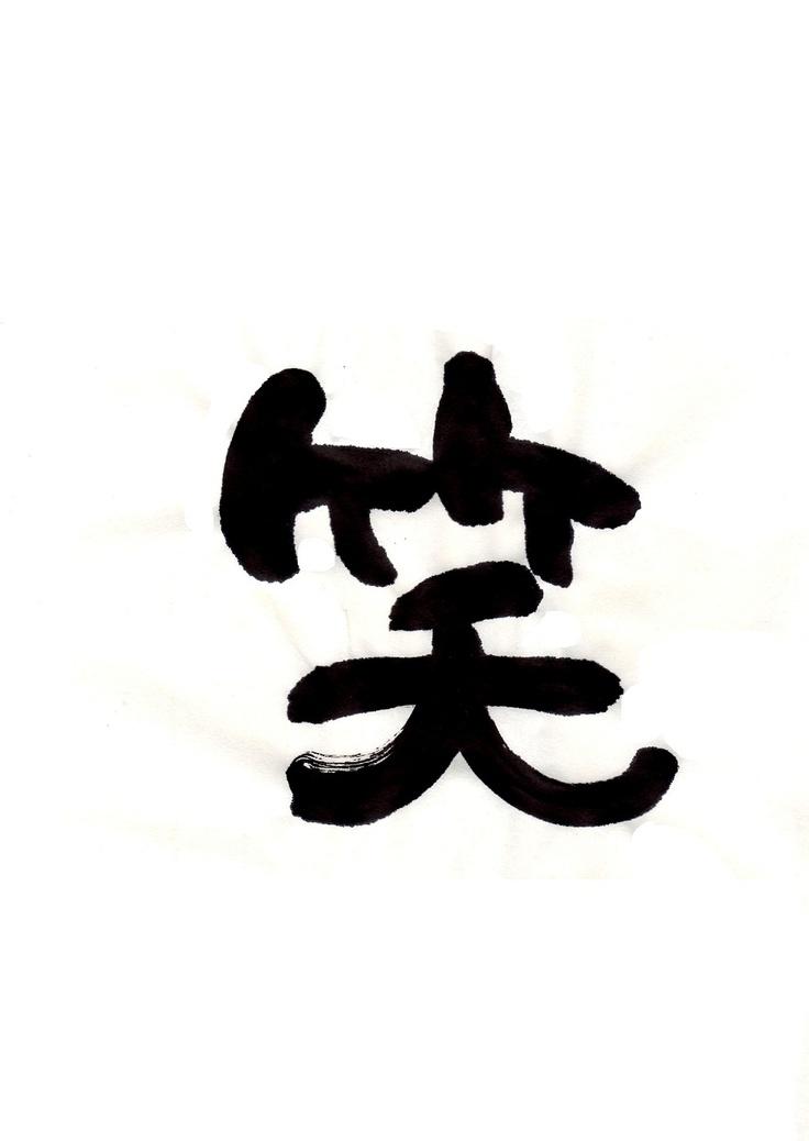 漢字 | [組圖+影片] 的最新詳盡資料** (必看!!) - www.go2tutor.com