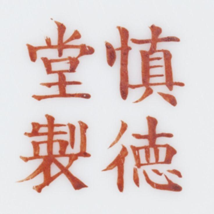 Shengdetang Zhi Mark, Qing Dynasty, Daoguang Period