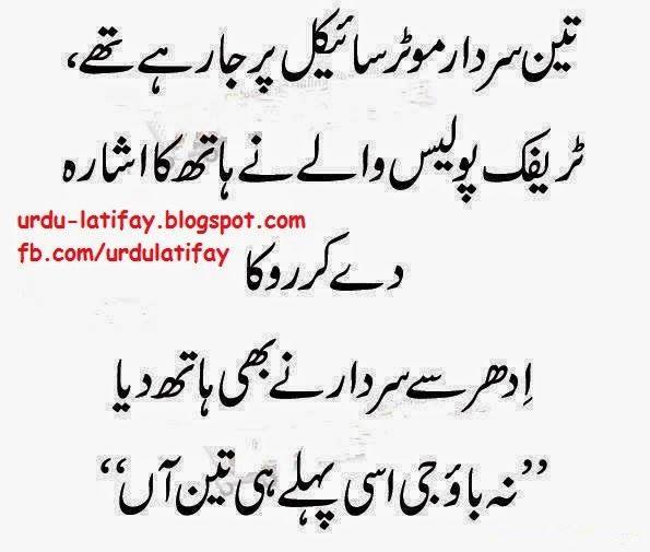 Urdu Latifay: Sardar Jokes in Urdu 2014, Sardar Urdu Hindi