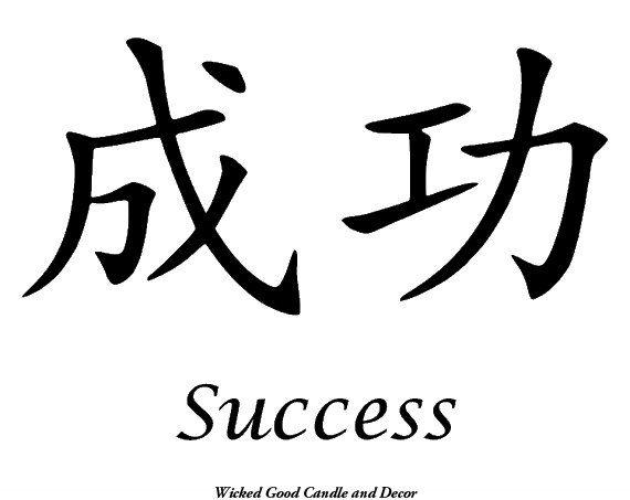 Vinyl Sign Chinese Symbol Success By Wickedgooddecor On Etsy 8 99