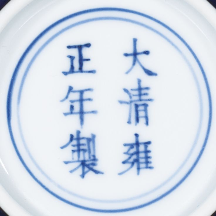 A VERY FINE BLUE-GLAZED BOWL<br>MARK AND PERIOD OF YONGZHENG | Lot | Sotheby's