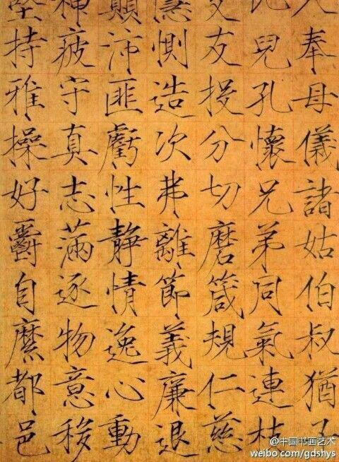 【 宋 赵佶《小楷千字文》 】 《小楷千字文》为宋徽宗赵佶二十三岁时用独创的瘦金体所书,原件藏上海博物馆。间架开阔,笔划劲利,清逸润朗,别具一格。