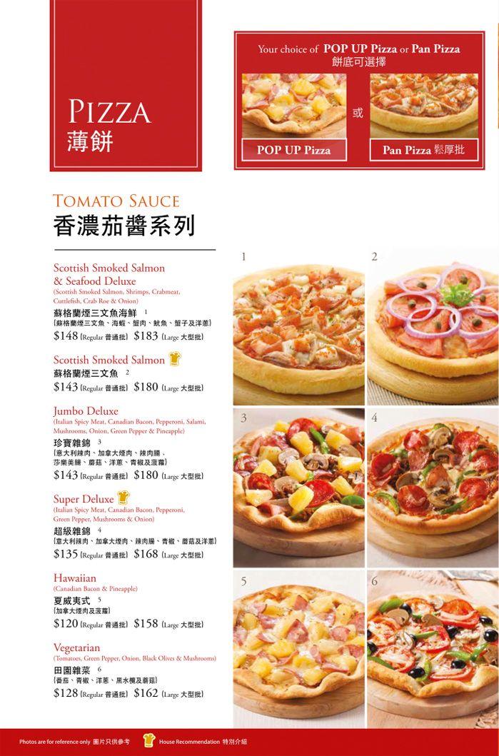 Pizza menu - Spaghetti House Hong Kong | Food & Drink | Pinterest