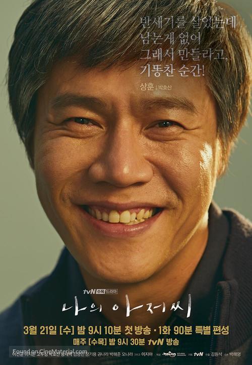 Ajusshi Korean : ajusshi, korean, Ajusshi