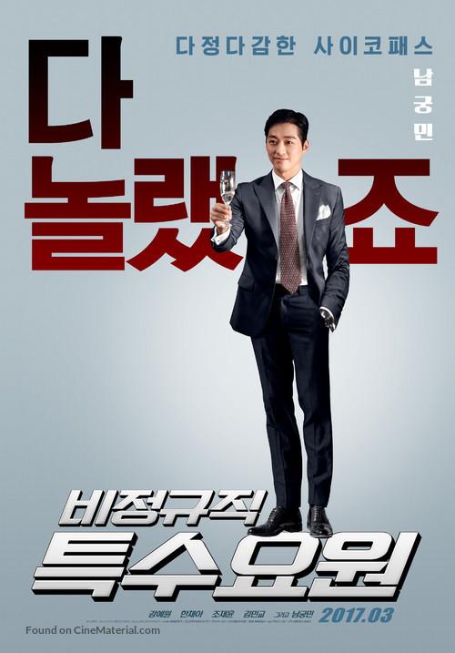 Part Time Spy : Part-time, (2017), South, Korean, Movie, Poster