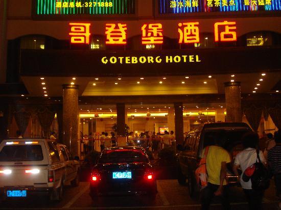 哥登堡酒店 (江門市) - Gedengbao Hotel - 0則旅客評論