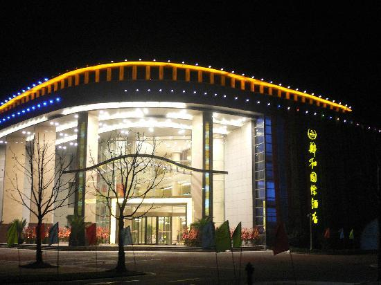 鄭和國際酒店 (Zhenghe International Hotel) -太倉市-【 2020年最新の料金比較・口コミ・宿泊予約 】- トリップ ...