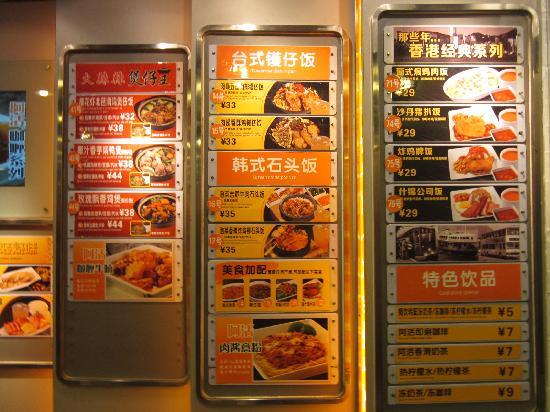 菜單 - 北京市大快活西單店的圖片 - Tripadvisor