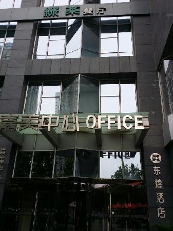 Donghuang Hotel 62 1 0 7 Prices Reviews Beijing