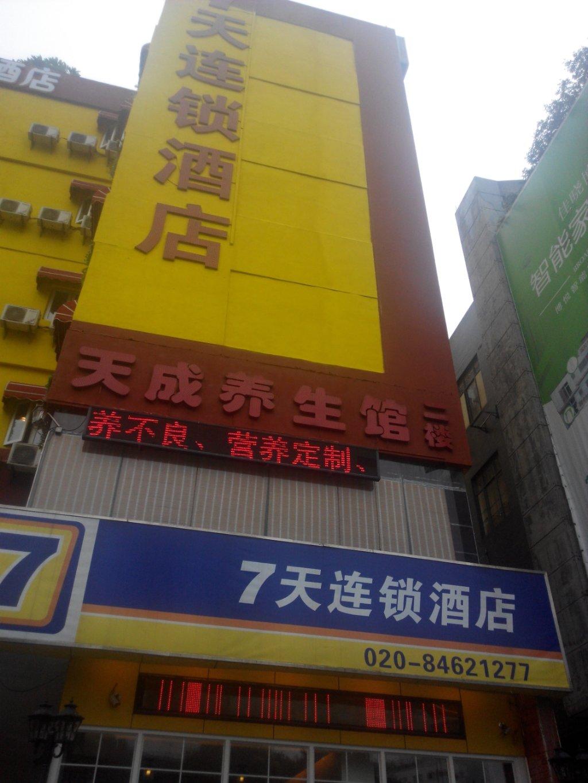 7 Days Inn Guangzhou Panyu Square Railway Station Updated
