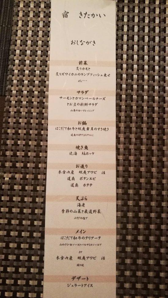 Yado Kitakai Kikonai Cho Japan Omdomen Och