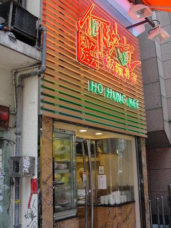 スチュワーデスも多く食べに來るお粥が有名 - 何洪記 ホーホンゲイの口コミ - トリップアドバイザー
