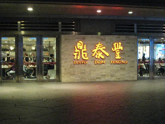 地下1F入り口 - 信義區鼎泰豐(101店)的圖片 - TripAdvisor