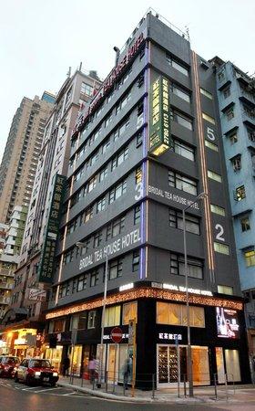 香港紅茶館酒店大角咀晏架街店 (香港) - Bridal Tea House Hotel AnChor Street - 58則旅客評論