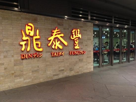 入口 - 信義區鼎泰豐(101店)的圖片 - TripAdvisor
