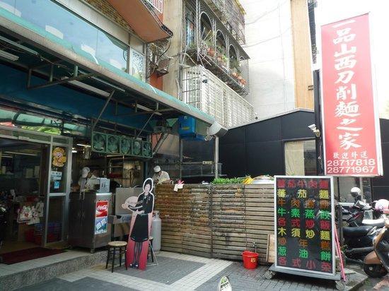 店の外観 臺北市天母西路13巷3號 - Picture of Shanxi Noodle. Taipei - TripAdvisor