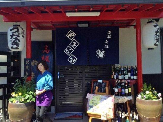 Japanese Restaurant Yamanami Seki Menu Prices