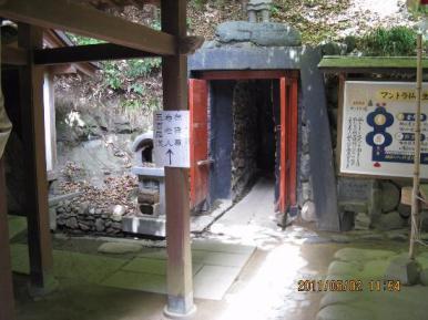 「石手寺 洞窟」の画像検索結果