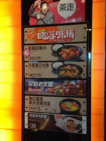 Menu - 香港大快活的圖片 - Tripadvisor