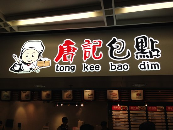 唐記包點 (香港) 最新のレストランの口コ(2019年) - トリップアドバイザー