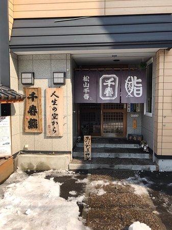 千春鮨 小樽店 (小樽市) の口コミ11件 - トリップアドバイザー