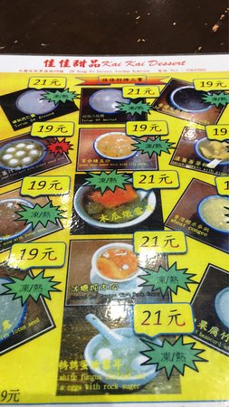 photo1.jpg - 香港佳佳甜品 (佐敦)的圖片 - Tripadvisor