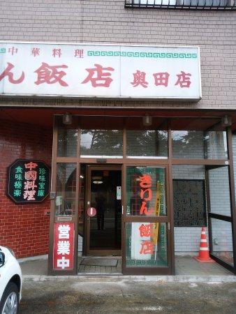 麒麟飯店 奧田店 (富山市) の口コミ4件 - トリップアドバイザー