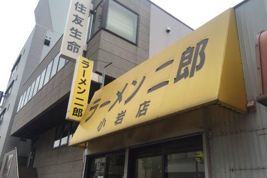 photo0.jpg - 江戸川区、ラーメン二郎 小岩店の写真 - トリップアドバイザー