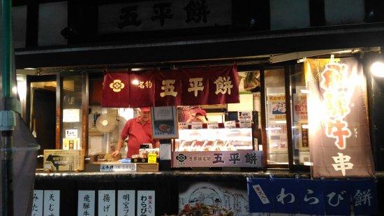 五平餅本舗 ふるや (恵那市) 最新のレストランの口コ(2020年) - トリップアドバイザー