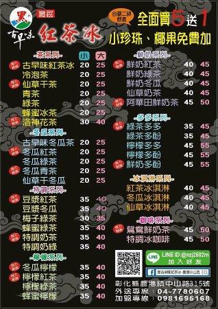 黑 古早味紅茶冰 - 鹿港中山店 (彰化縣) - 餐廳/美食評論 - TripAdvisor