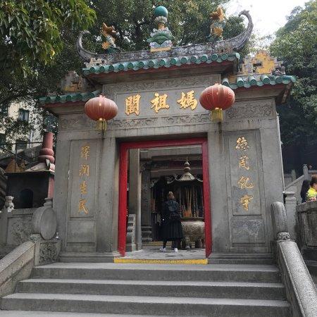(澳門, 中國)媽祖廟 - 旅遊景點評論 - TripAdvisor