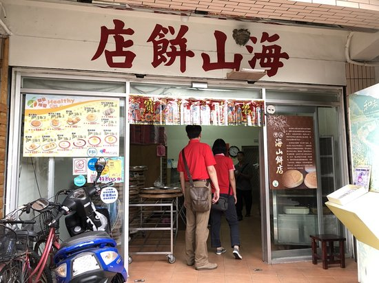 海山餅店 (雙溪) - 餐廳/美食評論 - Tripadvisor