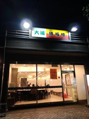 三峽北大大埔鐵板燒 (樹林) - 餐廳/美食評論 - TripAdvisor