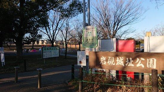 Iwatsuki Joshi Park (埼玉市) - 旅游景點點評 - Tripadvisor