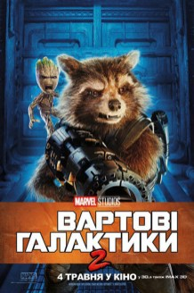 guardians_of_the_galaxy_vol_two_ver27