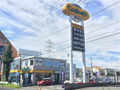ガリバー本庄店