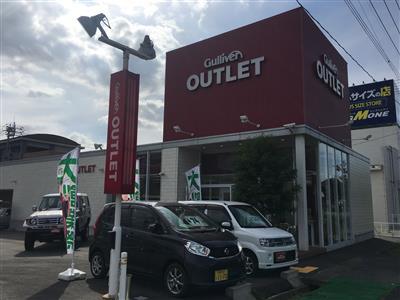 ガリバーアウトレット鳥取バイパス店
