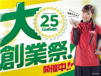 ガリバーアウトレット10号延岡店
