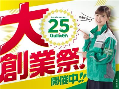 ガリバー田無店