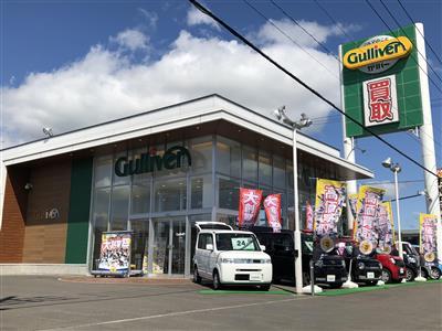ガリバー36号苫小牧店