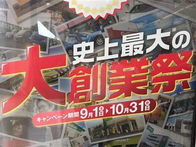 ガリバー京都国道大手筋店